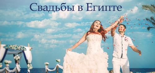 Свадьбы в Египте